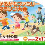 【第27回 かるがもファミリーマラソン 2019】結果・速報(リザルト)