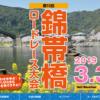 【錦帯橋ロードレース 2019】エントリー10月1日開始。結果・速報(リザルト)