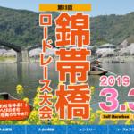 【第13回 錦帯橋ロードレース 2019】結果・速報(リザルト)