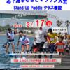 【第33回 北下浦ふるさとマラソン 2019】結果・速報(リザルト)