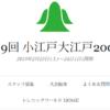 【第9回 小江戸大江戸200k 2019】一般エントリー10月25日開始。結果・速報・完走率(リザルト)