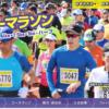 【第37回 鴻巣パンジーマラソン 2019】結果・速報(リザルト)