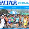 【久喜マラソン 2019】一般エントリー11月1日開始。結果・速報(リザルト)川内優輝、出場