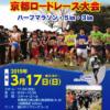 【第41回 京都ロードレース 2019】結果・速報(リザルト)