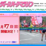 【まつえレディースハーフマラソン 2019】結果・速報(リザルト)