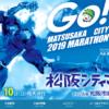 【第14回 松阪シティマラソン 2019】結果・速報(リザルト)
