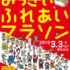 【第26回 みっきぃふれあいマラソン 2019】結果・速報(リザルト)