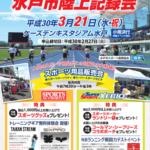 【水戸市陸上記録会 2018年3月21日】結果・速報(リザルト)