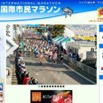 【第37回 三浦国際市民マラソン 2019】結果・速報(リザルト)