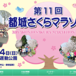 【第11回 都城さくらマラソン 2019】結果・速報(リザルト)