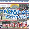 【第4回 NACK5チームラン 2018】結果・速報(リザルト)