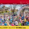 【長野マラソン 2019】エントリー10月20日開始。54分で定員締切り