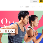【名古屋シティマラソン 2019】結果・速報(リザルト)