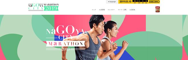 シティ マラソン 名古屋 【陸上】名古屋ウィメンズマラソン1万1000人定員で開催へ コロナ対策でオンラインの部を新設(月刊陸上競技)