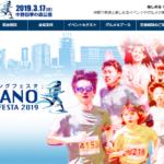【中野ランニングフェスタ 2019】結果・速報(リザルト)