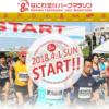 【第8回 なにわ淀川ハーフマラソン 2018】結果・速報(リザルト)