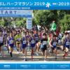 【練馬こぶしハーフマラソン 2019】結果・速報(リザルト)神野大地、出場