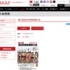 【第43回 全日本競歩能美大会 2019】出場選手一覧・エントリーリスト