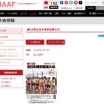 【第43回 全日本競歩能美大会 2019】結果・速報(リザルト)