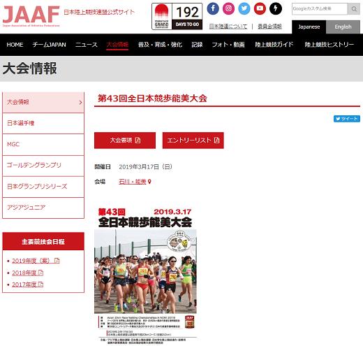全日本競歩能美大会2019画像