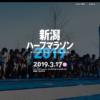 【新潟ハーフマラソン 2019】結果・速報(ランナーズアップデート)