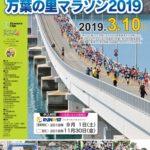 【能登和倉万葉の里マラソン 2019】結果・速報(ランナーズアップデート)