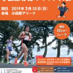 【小田原尊徳マラソン 2019】エントリー11月30日開始。結果・速報(リザルト)