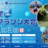 【岡の里名水マラソン 2019】エントリー10月1日開始。結果・速報(リザルト)