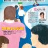 【第33回 全国健康マラソン井原大会 2019】結果・速報(リザルト)