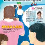 中止【全国健康マラソン井原大会 2020】結果・速報(リザルト)