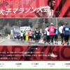 【第52回 奥久慈湯の里大子マラソン 2019】結果・速報(リザルト)