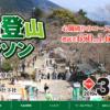 【第34回 大山登山マラソン 2019】結果・速報(ランナーズアップデート)