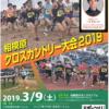 【相模原クロスカントリー 2019】結果・速報(リザルト)