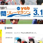 【西京銀行 yab6時間リレーマラソン 2019】結果・速報(リザルト)
