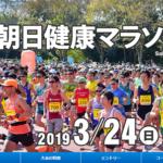【佐倉朝日健康マラソン 2019】エントリー11月15日開始。結果・速報(リザルト)