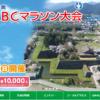 【篠山ABCマラソン 2019】一般エントリー11月1日開始。結果・速報・完走率(リザルト)
