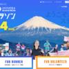 【静岡マラソン 2019】結果・速報(リザルト)川内優輝、出場