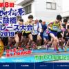 【草加松原太鼓橋ロードレース 2019】結果・速報(リザルト)