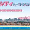 【立川シティハーフマラソン 2019】一般エントリー11月1日開始。結果・速報(リザルト)