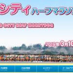 【第22回 日本学生ハーフマラソン 2019】 結果・速報(リザルト)