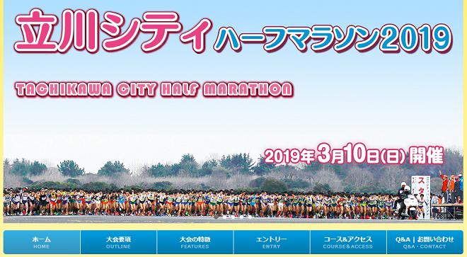 立川シティハーフマラソン 2019 ...