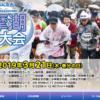 多摩湖駅伝 2019【公園周回コース】結果・速報(リザルト)