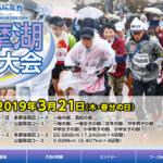 多摩湖駅伝 2019【多摩湖周回コース】結果・速報(リザルト)
