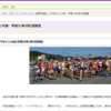 【金栗杯玉名ハーフマラソン 2019】結果・速報(ランナーズアップデート)
