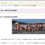 【金栗杯玉名ハーフマラソン 2019】招待選手一覧・エントリーリスト