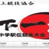 天下一!のべおか中学駅伝 2019【ロードレース】結果・速報(リザルト)