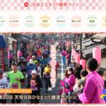 【天領日田ひなまつり健康マラソン 2019】結果・速報(リザルト)