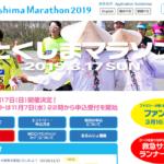 【とくしまマラソン 2019】結果・速報・完走率(ランナーズアップデート)