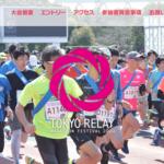 中止【東京リレーマラソンフェスティバル 2020】結果・速報(リザルト)