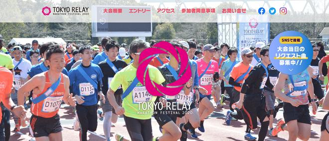 東京リレーマラソンフェスティバル2020画像